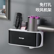 吹風機置物架電吹風掛架壁掛式衛生間收納免打孔風筒架子廁所浴室