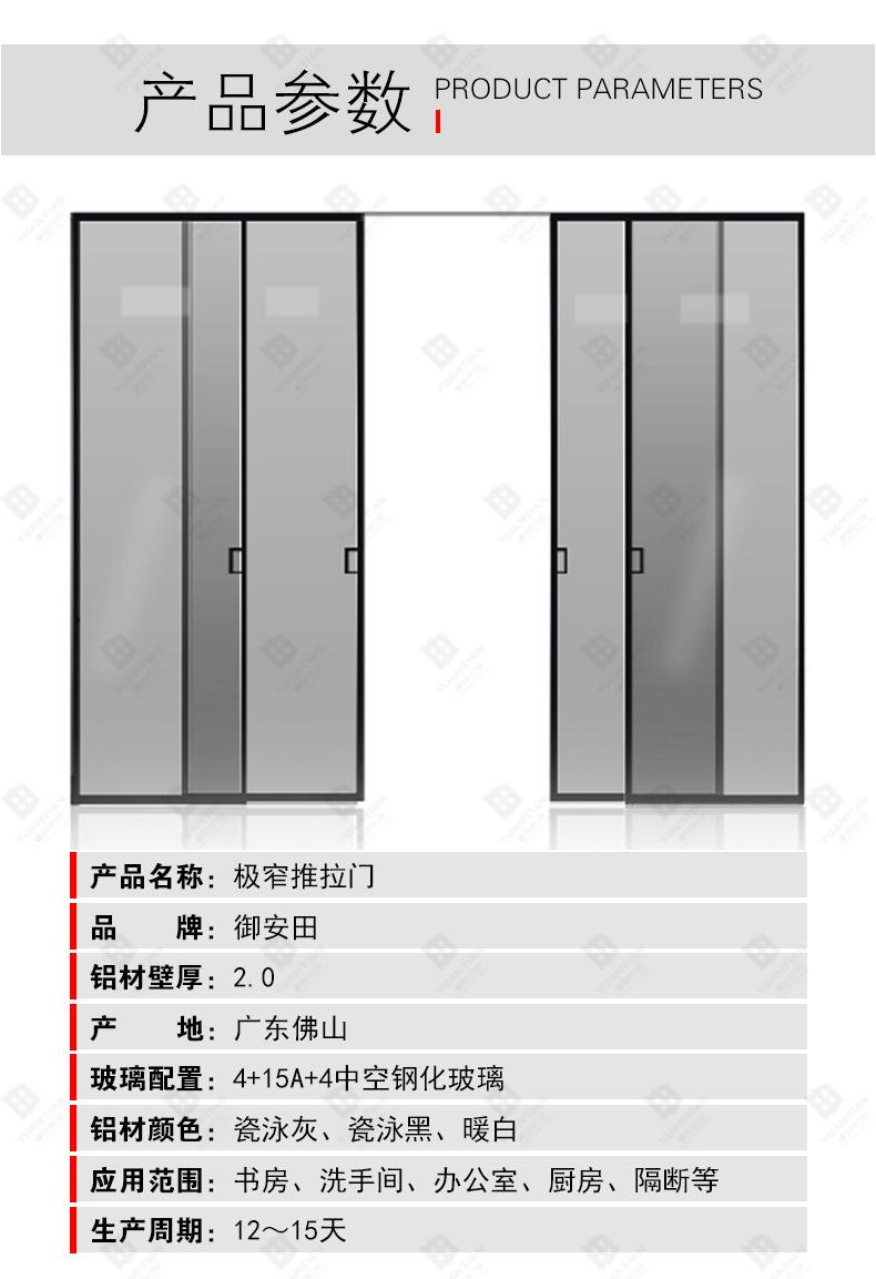 康洛斯-极窄推拉门详情_04