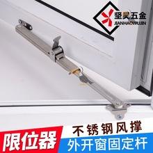 新風撐角度塑鋼窗位器門窗伸縮划撐桿不銹鋼控制器 配件平開窗