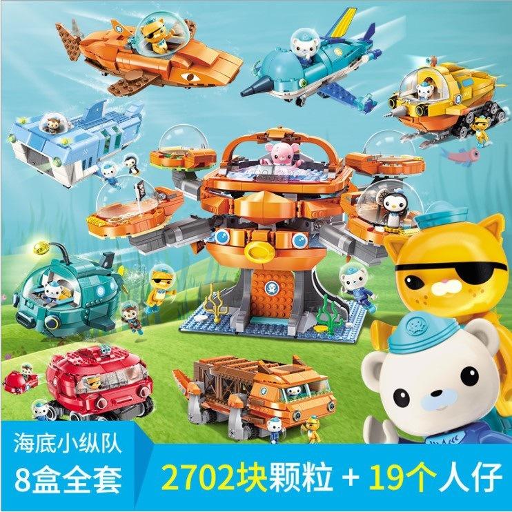 启蒙海底小纵队3701-18儿童小颗粒拼装拼插积木玩具礼品礼物