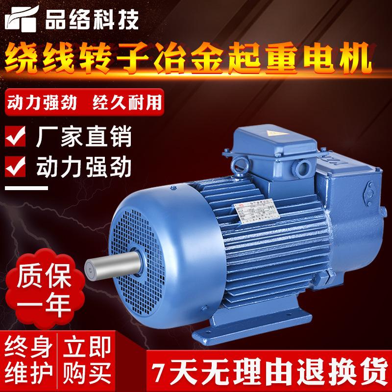 批发三相异步电动机起重电机YZR160L-6/180L-8  11KW马达滑环绕线