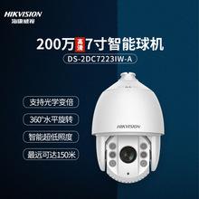 海康威视室外防雷200万星光红外高速智能球机DS-2DC7223IW-A