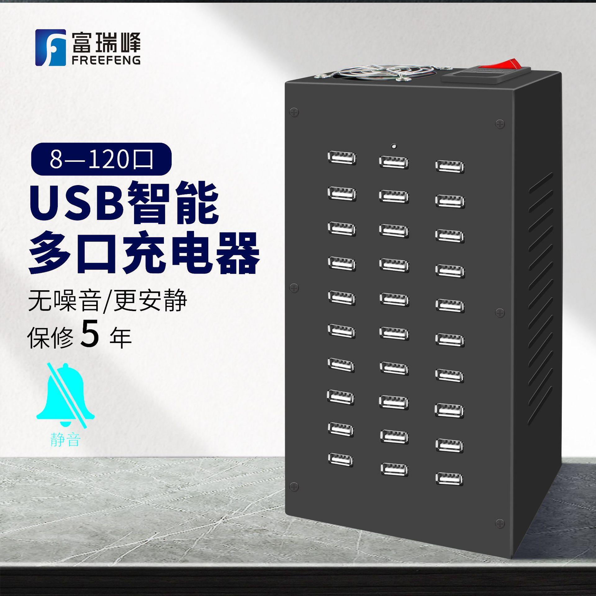 多口usb手机充电器多孔充电器工厂定制批发手机工作室快充24口
