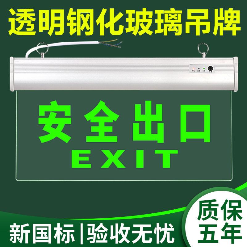 消防应急灯透明led钢化玻璃安全出口指示灯牌疏散标志灯水晶吊牌