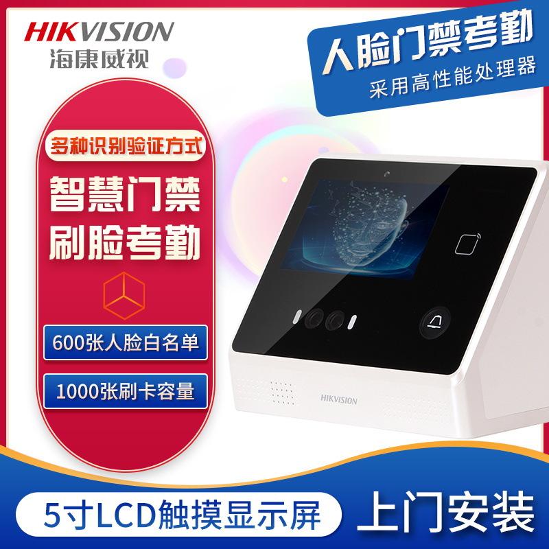 海康威视DS-K1T8101T/ET/MT人脸识别门禁系统考勤刷卡一体机