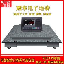 上海耀华电子地磅秤1-3吨电子小地磅5T工业平台秤高精度小地磅3t