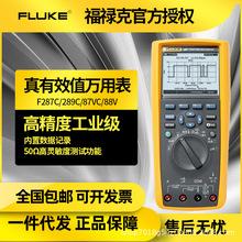 Fluke福禄克F287C F289C工业高精度真有效值数字万用表F87VC F88V