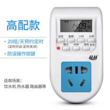品益厂家供应AL-06 定时插座智能家居电动车手机电饭煲定时器插座