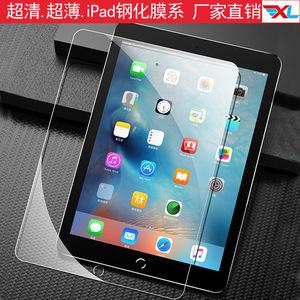 iPad平板钢化膜air4 2020 Pro 10.5贴膜10.2保护膜9.7寸11 mini 6