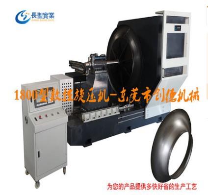 自动旋压机