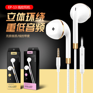 P13 mobile phone wired headset, copper ring, heavy bass, good sound quality, in-ear wire control tuning, call earplugs boxed