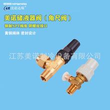 美诺直角阀 储液器角阀  出气量调节阀 机组角阀 铜角尺阀 放油阀