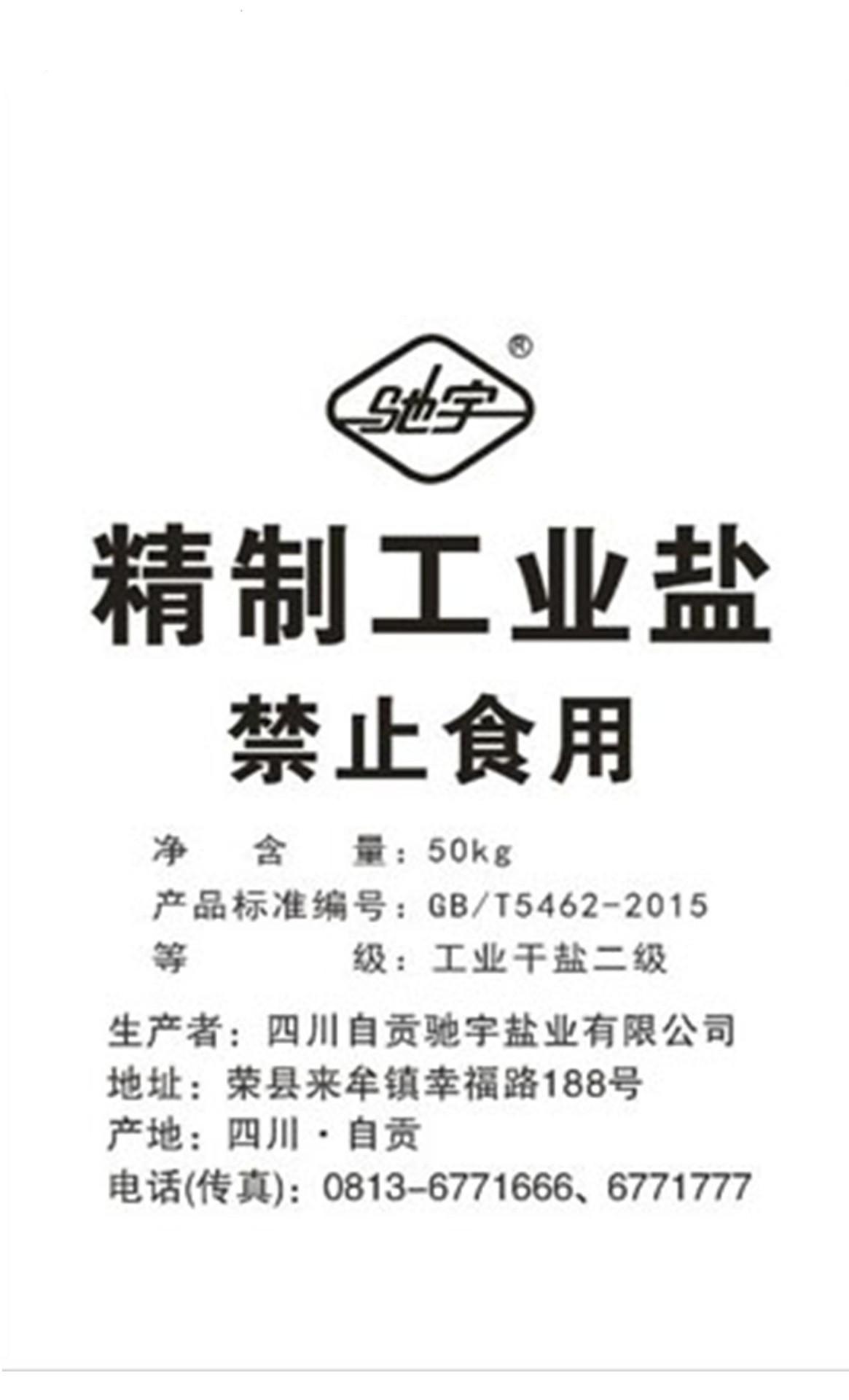 精制工业盐-四川自贡驰宇-5