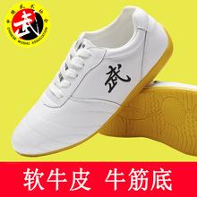 春夏季绣武字牛皮鞋武术太极拳练功鞋牛筋底表演比赛功夫鞋太极鞋