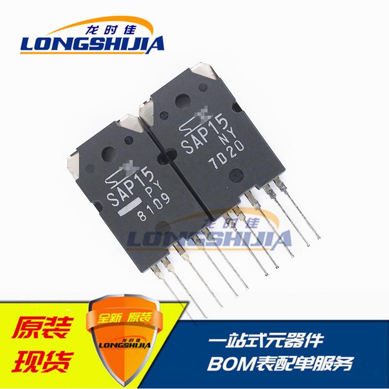 SAP15N SAP15P集成电路音频功放管对管全新原装现货15A 160V 150W