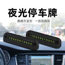 新款创意汽车用品隐藏式夜光停车牌挪车临时号码卡礼品定制广告语