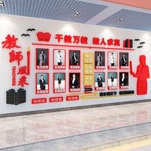 教师风采展示墙贴3d立体幼儿园文化墙教育培训机构简介创意照片墙
