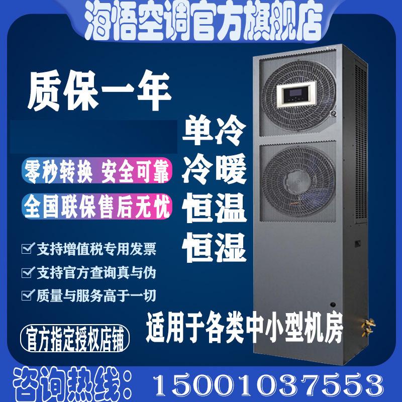 海悟CNA1008F2Z3A带加热冷暖3P精密空调8KW通信IT机房配电间专用