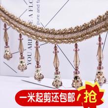3米包郵歐式窗簾花邊拼接輔料珠子邊墜水晶珠子窗紗吊墜裝飾吊珠