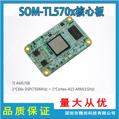 SOM-TL570x核心板 Sitara DSP AM5708/AM5706 Cortex-A15