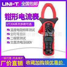 優利德UT205A/UT206A/UT207A/UT208A/UT209A鉗形表數字高精度電表