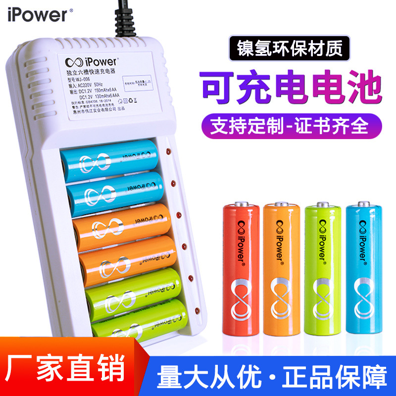 ipower5号7号充电电池镍氢充电器套装五号七号KTV话筒玩具大容量