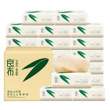 良布本色抽纸24包餐巾纸卫生纸家用纸巾定制厂家批发一件代发包邮