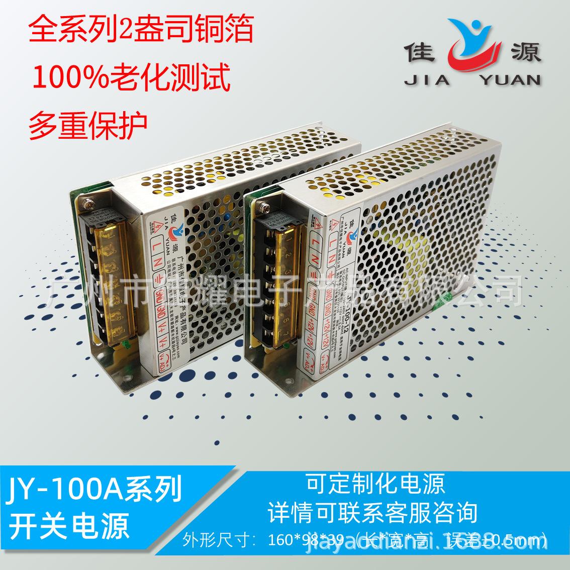 JY-100-24 100W 24V 4.5A 开关电源 JY-100系列 电压可定制