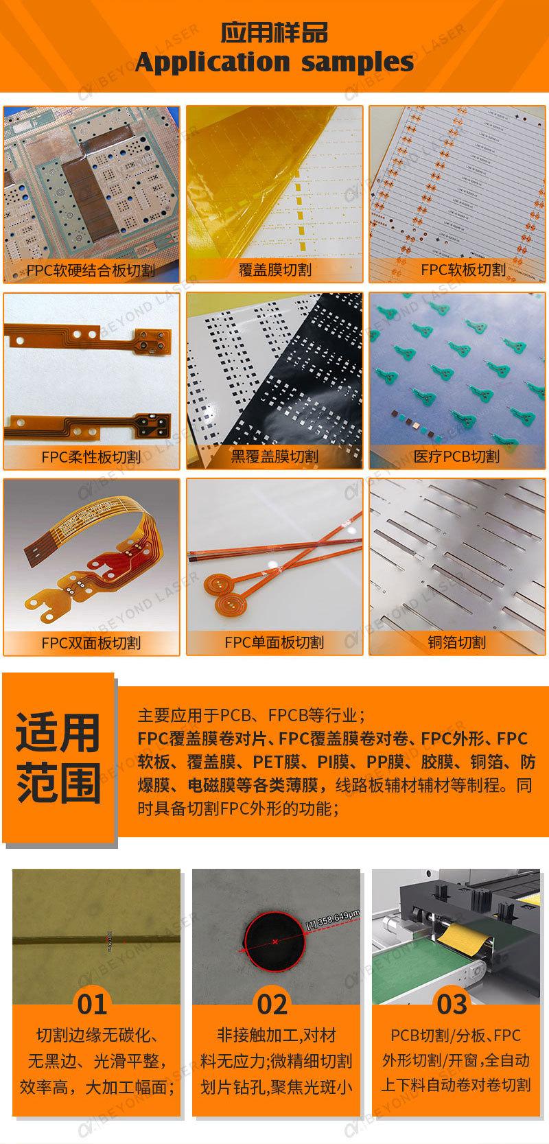 卷料FPC激光切割机_03.jpg