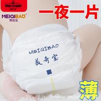 Специальное предложение Meiqibao ультратонкие дышащие подгузники SMLXLXXLXXXL детские мужские и женские подгузники с подтягивающимися штанами