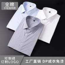 廠家直銷高檔抗皺DP純棉成衣免燙襯衫商務職業裝男短袖襯衣批發