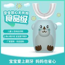 源头厂家直销跨境全自动声波U型牙刷充电式新款儿童智能电动牙刷