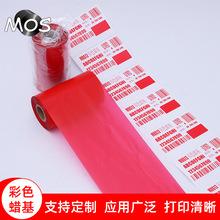 厂家销售彩色加强蜡基碳带 红色色带打印机树脂混合基条码标签