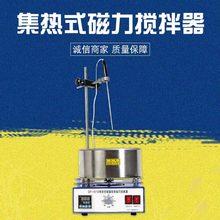河南予华集热式磁力搅拌器DF101S 实验室使用集热式磁力搅拌器