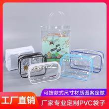 厂家定做立体塑料pvc拉链手提袋 环保透明pvc化妆品包装袋定制