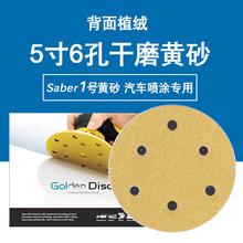 Saber1號黃砂5寸6孔干磨砂紙防堵耐磨黃色植絨打磨汽車代替進口砂