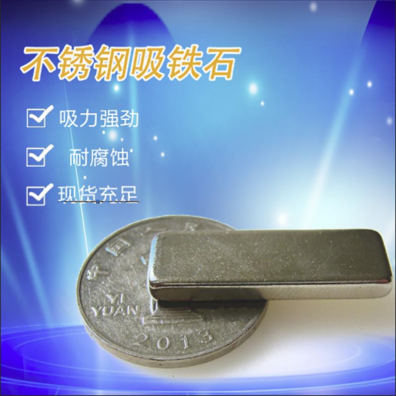厂家直销不锈钢吸铁石 钕铁硼磁铁 规格齐全现货充足来图定制磁铁