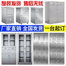 不銹鋼帶鎖更衣柜儲物柜碗柜鞋柜文件柜小矮柜醫藥柜器械柜清潔柜