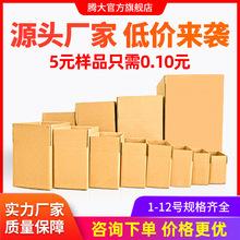 纸箱批发厂家直销纸盒半高现货12号邮政包装盒快递飞机盒搬家定做