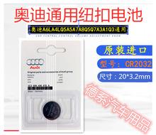 適用于奧迪A3A4LA6LA8LQ5Q7Q3A3A1汽車鑰匙遙控器紐扣電池
