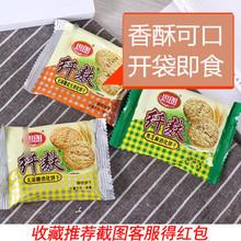 包郵食品思朗纖麩消化粗糧雜糧餅干2500g木糖醇早餐代餐散裝整箱