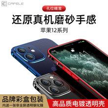 适用苹果12手机壳 磨砂透明电镀壳iphone12pro镜头全包防摔保护套