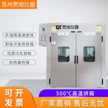 500℃工业高温烤箱加工定制智能烘干箱鼓风烘箱实验室干燥箱