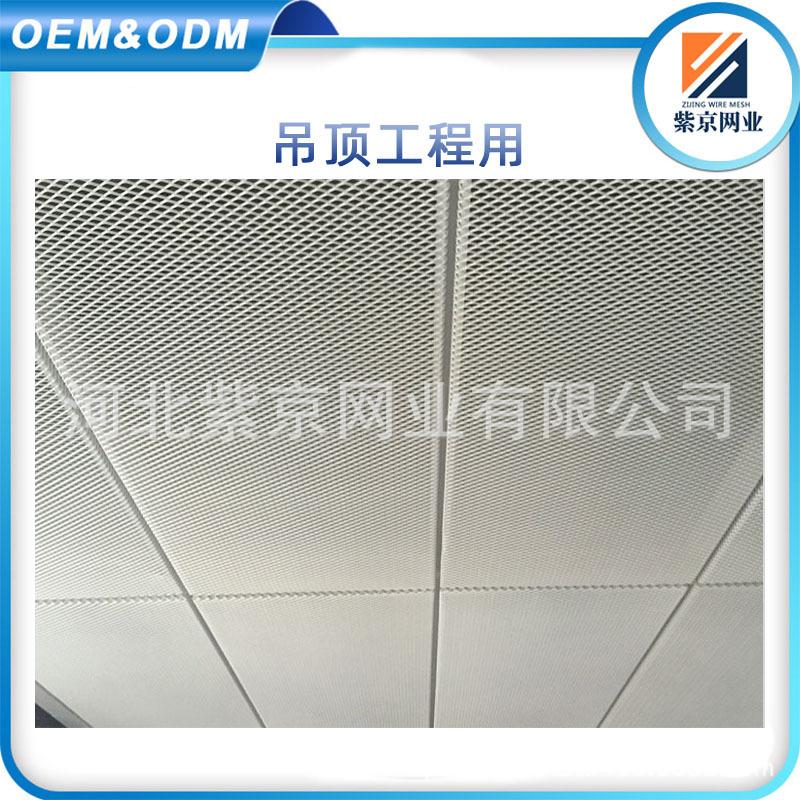 厂家加工定做吊顶铝天花 图书馆金属网吊顶 菱形拉网板铝板装饰网