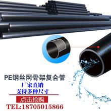 钢丝骨架塑料复合给水管钢丝骨架pe管 自来水管 pe聚乙烯复合管