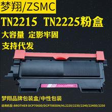 梦翔适用兄弟MFC7360粉盒DCP7057打印机硒鼓DR2250 TN2215 TN2225