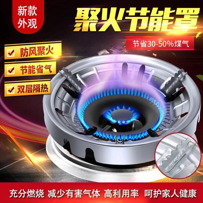 家用型天然气液化气燃气煤气灶聚火节能防风罩节省燃气节能罩挡风