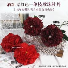 酒紅單枝復古大牡丹仿真絹花芙蓉絹布商場客廳美陳深紅色假花