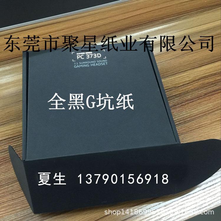 生产120克WF全白彩坑纸 化妆品盒包装纸 白色瓦楞纸