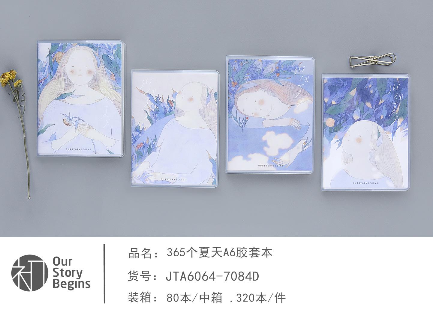 初品 365个夏天A6胶套本创意韩国文具学生办公用品批发
